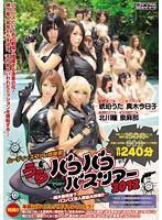 MOODYZファン感謝祭 うらバコバコバスツアー2012 補欠者救済?バコバス潜入捜査大作戦!!