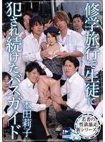 修学旅行で生徒に犯され続けたバスガイド 本田莉子 ダウンロード