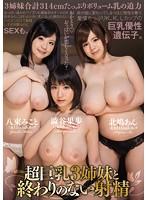 超巨乳3姉妹と終わりのない射精 ダウンロード
