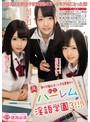 私立ハーレム淫語学園3!!!(miad00994)