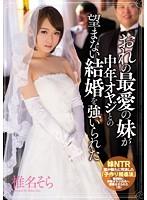 おれの最愛の妹が中年オヤジとの望まない結婚を強いられた 椎名そら