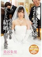 おれの最愛の妹が中年オヤジとの望まない結婚を強いられた 美谷朱里 ダウンロード
