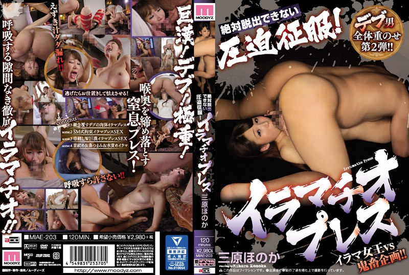 MIAE-203 Total Domination From Which She Can Never Escape! The Deep Throat Purry Press Prison Honoka Mihara