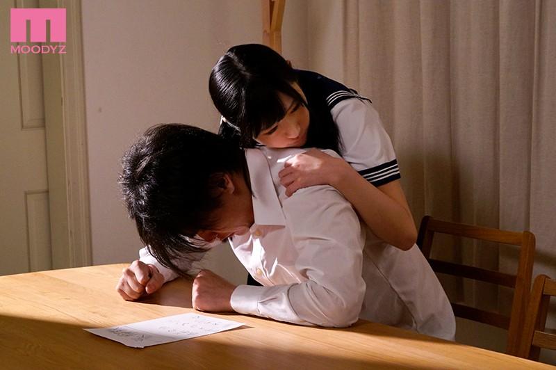 おれの最愛の妹が中年オヤジとの望まない結婚を強いられた 星奈あい キャプチャー画像 1枚目