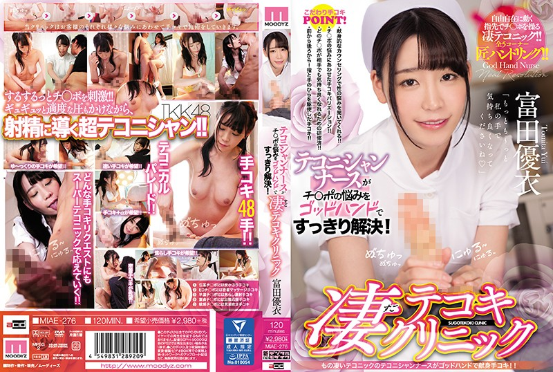 MIAE-276 Technician Nurse Solves All Your Cock's Problems With Her God Hand! Supreme Technician Yui Tomita