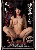 miae00289[MIAE-289]中出し専用肉便器 神宮寺ナオ