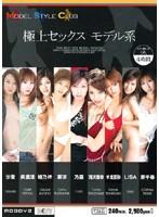 極上セックス モデル系 ダウンロード