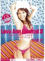 Love Ann Limited 2 〜杏のスウィート・リミックス〜 南波杏 ダウンロード