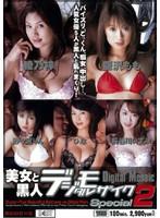 美女と黒人 デジタルモザイク Special2 ダウンロード
