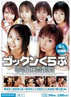 ゴックンくらぶ Collection ダウンロード