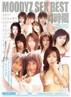 MOODYZ SEX BEST 4時間 2 ダウンロード