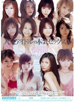 人気アイドルの本気セックス V 4時間 ダウンロード