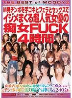 M男チンポを手コキとフェラとセックスでイジメまくる超人気女優の痴女FUCK4時間 ダウンロード