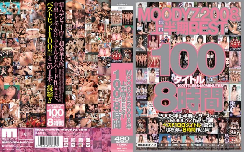 MOODYZ2008年上半期BEST100タイトル8時間