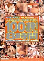 人気女優の特選SEX100連発!!8時間 ダウンロード