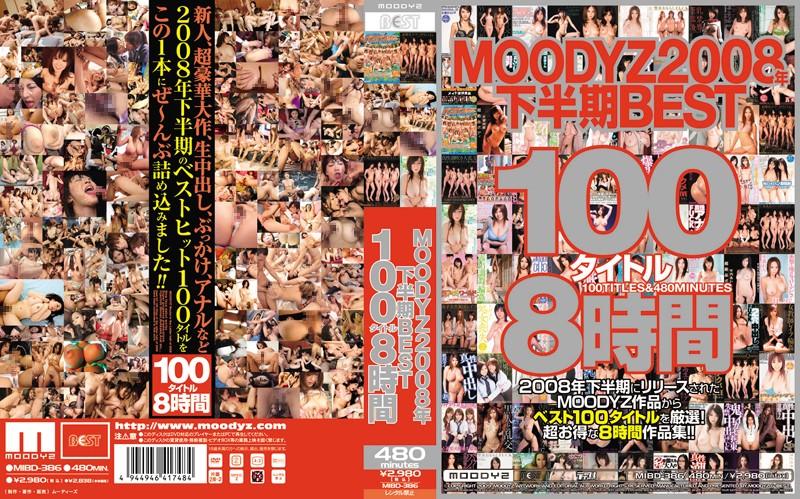 MOODYZ2008年下半期BEST100タイトル8時間