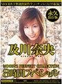 MOODYZ PERFECT COLLECTION 8時間スペシャル 及川奈央