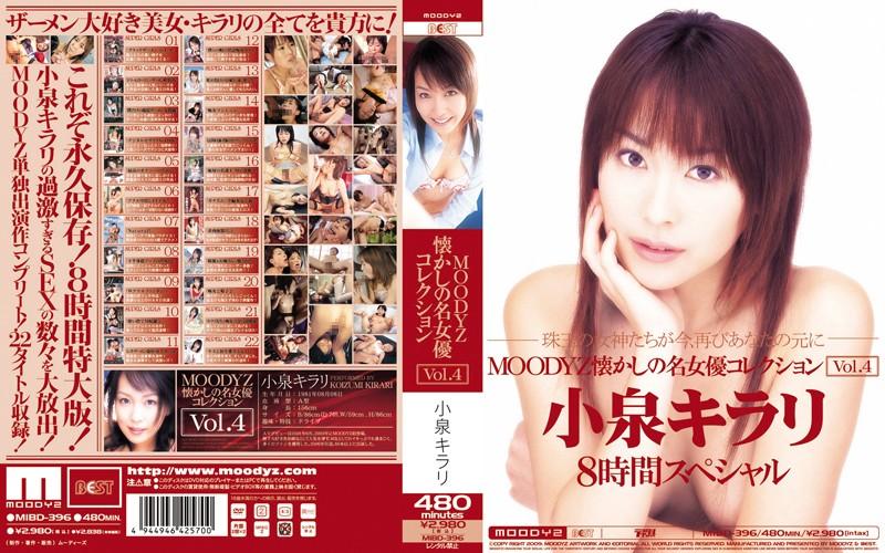 MOODYZ懐かしの名女優コレクション Vol.4 小泉キラリ