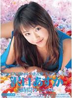 MOODYZ懐かしの名女優コレクション Vol.5 沢口あすか ダウンロード