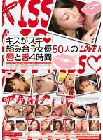 キスがスキ絡み合う女優50人の唇と舌4時間 ダウンロード