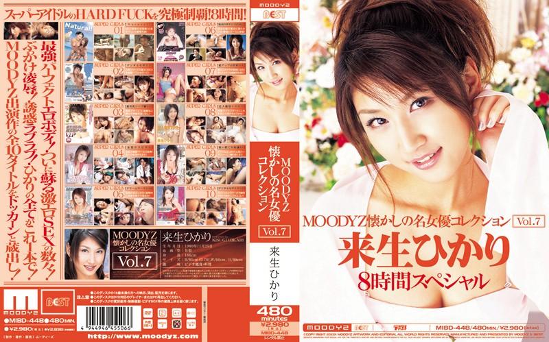 MOODYZ懐かしの名女優コレクション Vol.7 来生ひかり