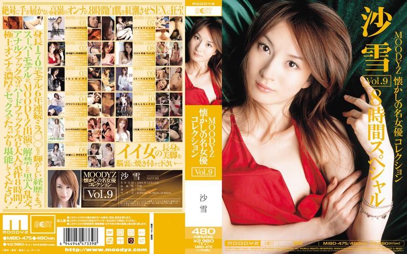 MOODYZ懐かしの名女優コレクション Vol.9 沙雪