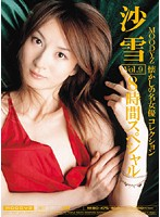 MOODYZ懐かしの名女優コレクション Vol.9 沙雪 ダウンロード