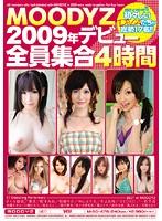 MOODYZ2009年デビュー全員集合4時間 ダウンロード