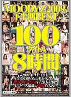 MOODYZ2009年下半期BEST100タイトル8時間 ダウンロード