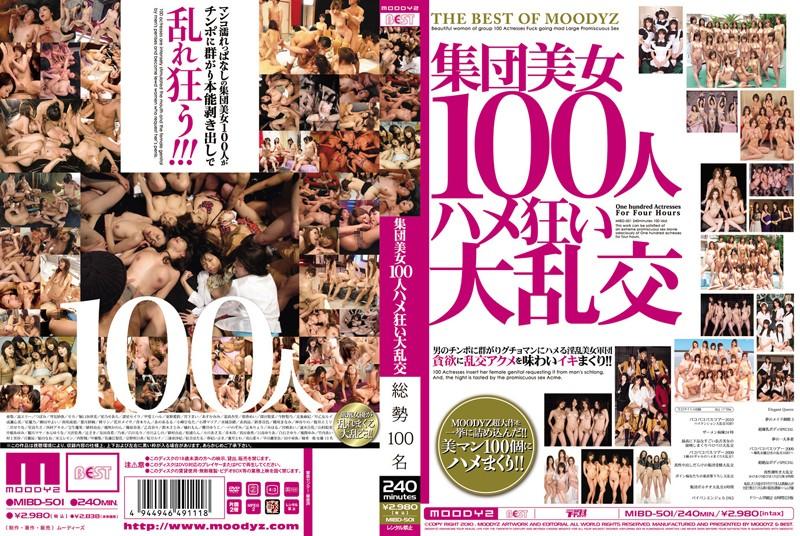 集団美女100人ハメ狂い大乱交のエロ画像