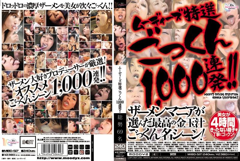 ムーディーズ特選 ごっくん1,000連発!!