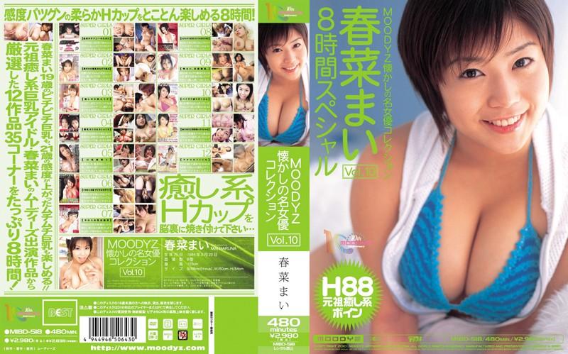 MOODYZ懐かしの名女優コレクション Vol.10 春菜まい