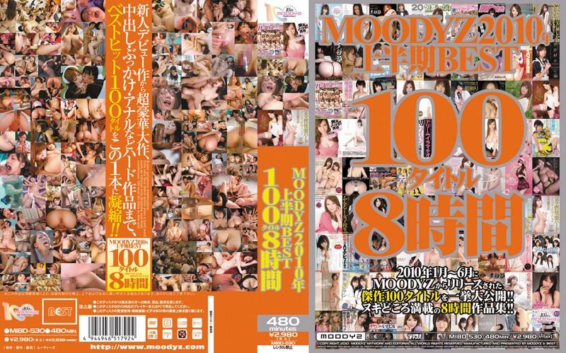 MOODYZ2010年上半期BEST100タイトル8時間
