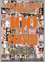 愛内まほ MOODYZ2010年上半期BEST100タイトル8時間