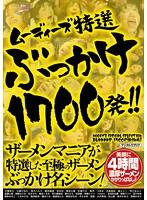 ムーディーズ特選ぶっかけ1700発!!