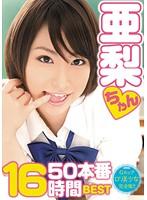 亜梨ちゃん50本番16時間BEST ダウンロード