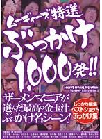 ムーディーズ特選ぶっかけ1000発!!鉄漿 みづなれい(みずなれい)