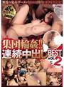 集団輪●!! 連続中出し BEST vol.2