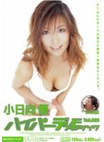ハイパーデジタルモザイクVol.028 小日向優 ダウンロード