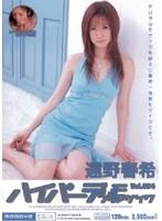 ハイパーデジタルモザイクVol.034 遠野春希 ダウンロード