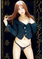 ハイパーデジタルモザイクVol.045 鈴木麻奈美