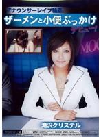 アナウンサーレイプ輪姦 ザーメンと小便ぶっかけデビュー! 滝沢クリステル