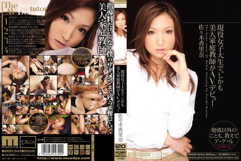 現役女子大生で、しかも美人家庭教師がAVデビュー 佐々木香里奈