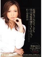 現役女子大生で、しかも美人家庭教師がAVデビュー 佐々木香里奈 ダウンロード