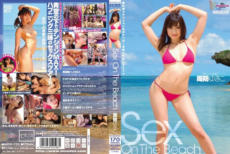 Sex On The Beach 周防ゆきこ