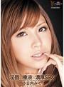 淫唇×唾液×濃厚SEX 小日向みく(midd00755)