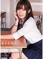 制服美少女とSEX 春木彩奈(midd00853)