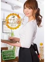フェラチオご奉仕 おしゃぶりカフェ [MIDE-159]