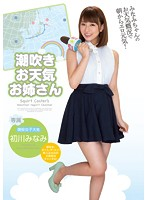 MIDE-171 潮吹きお天気お姉さん 初川みなみ