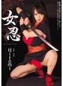 女忍 Hitomi(mide00271)